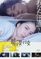 嘘を愛する女 DVD 通常版