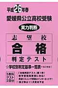 【送料無料】愛媛県公立高校受験実力判断志望校合格判定テスト(平成26年春)