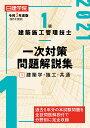 1級建築施工管理技士 一次対策問題解説集1建築学・施工・共通 令和3年度版 [ 日建学院教材研究会 ]