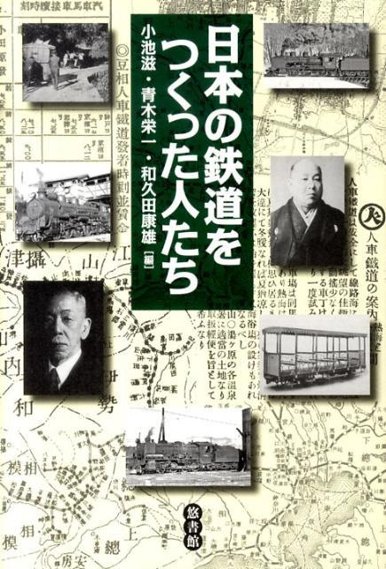 「日本の鉄道をつくった人たち」の表紙