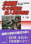北朝鮮その世襲的個人崇拝思想 キム・イルソン主体思想の歴史と真実 [ 朴斗鎮 ]