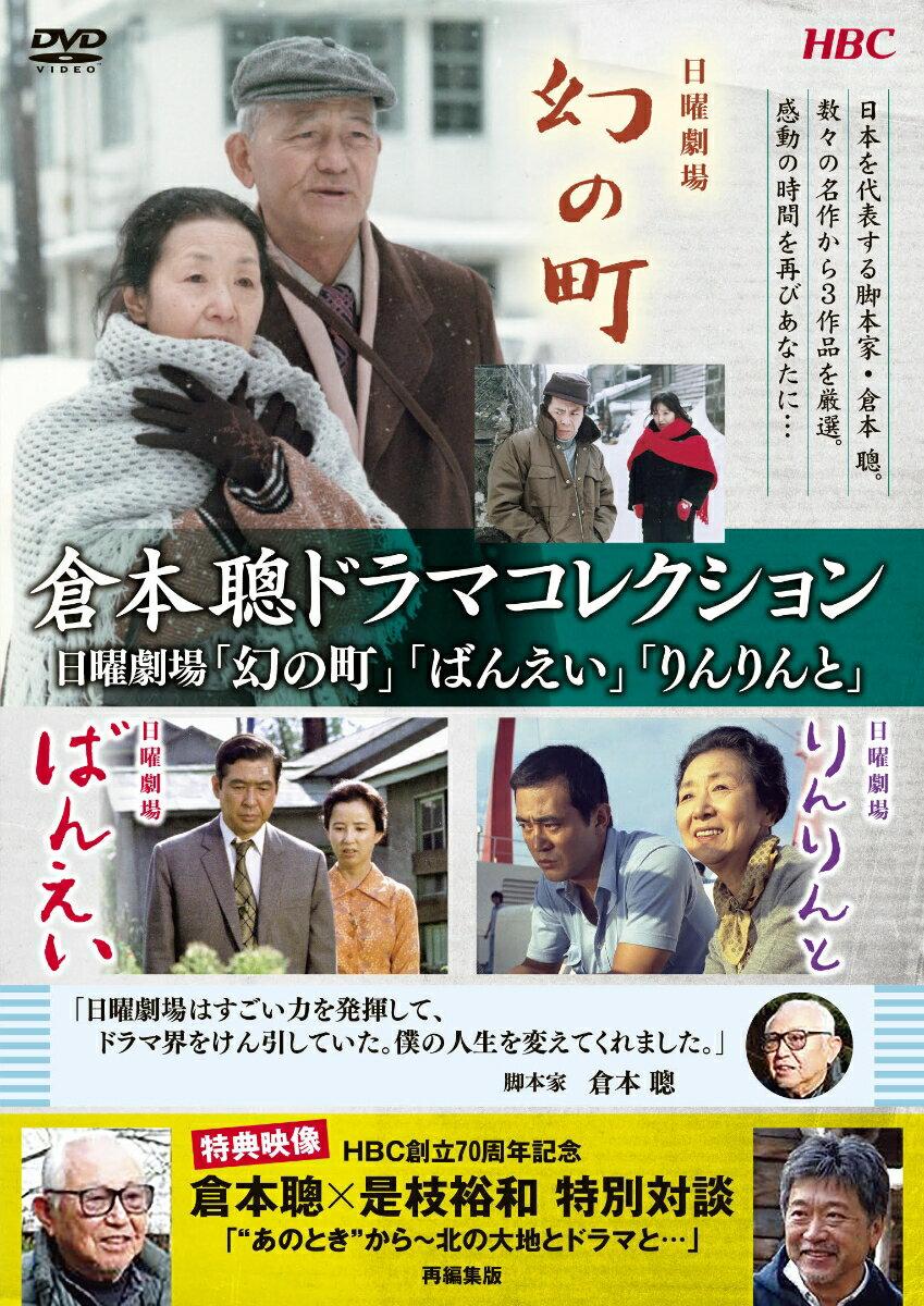 倉本聰ドラマコレクション 日曜劇場「幻の町」「ばんえい」「りんりんと」
