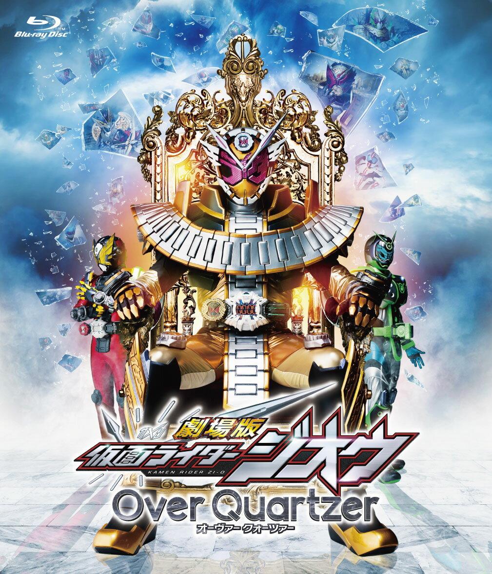劇場版 仮面ライダージオウ Over Quartzer コレクターズパック【Blu-ray】