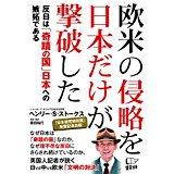 欧米の侵略を日本だけが撃破した 反日は「奇蹟の国」日本への嫉妬である [ ヘンリー・S・ストークス ]