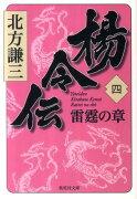 楊令伝(4(雷霆の章))