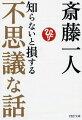 """納税額日本一として知られ、たぐいまれなる強運の持ち主である斎藤一人さん。その成功の秘密は""""ある言葉""""を使い続けることにあった!本書では、一人さん直伝の言葉を毎日言い、人生が好転した24人のエピソードを紹介。成功の神髄を明かす。「あなたの知らない、本当の因果論、教えます」「自分が高台にあがれば、波はかぶらない」など、人生の仕組みがわかる奇跡の書。"""