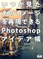 いつか見たあのイメージを再現できるPhotoshopアイデア帳