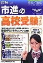 【送料無料】高校受験ガイド(2014年入試用 埼玉・近県) [ 市進学院 ]