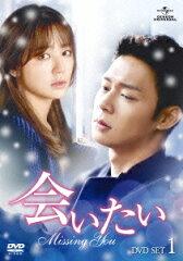 【送料無料】会いたい DVD SET 1