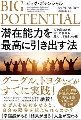 「潜在能力を最高に引き出す法: ビッグ・ポテンシャル 人を成功させ、自分の利益も最大にする5つの種」ショーン・エイカー