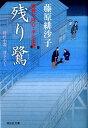 残り鷺 橋廻り同心・平七郎控10 (祥伝社文庫) [ 藤原緋沙子 ]