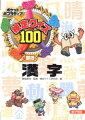 検定クイズ100漢字
