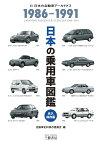 日本の乗用車図鑑1986-1991 [ 自動車史料保存委員会 ]