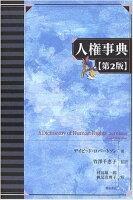 【バーゲン本】人権事典 第2版