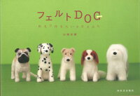 【バーゲン本】フェルトDOG 原毛で作るちいさな犬たち