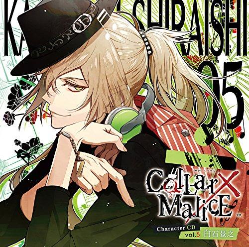 アニメ, アニメソング CollarMalice Character CD vol.5 (CV)