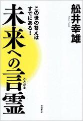 【送料無料】未来への言霊 [ 舩井幸雄 ]