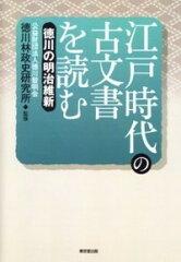 【送料無料】江戸時代の古文書を読む(徳川の明治維新)
