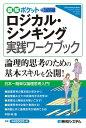 図解ポケット ロジカル・シンキング実践ワークブック [ 中野明 ]