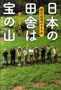 日本の田舎は宝の山 農村起業のすすめ [ 曽根原久司 ]