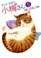 キジトラ猫の小梅さん 5巻