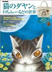 【送料無料】猫のダヤンとわちふぃーるどの世界