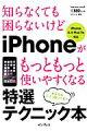 知らなくても困らないけどiPhoneがもっともっと使いやすくなる特選テクニック本