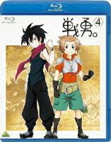 戦勇。 第4巻【Blu-ray】