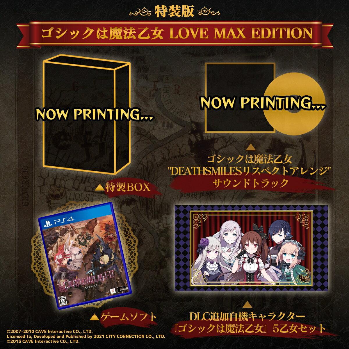 プレイステーション4, ソフト  III LOVE MAX EDITION PS4( )