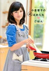 小倉優子の料理はマズイ!不倫夫・菊池勲の暴言が酷い…離婚は避けられない流れ