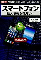 【送料無料】スマートフォン個人情報が危ない! [ 御池鮎樹 ]