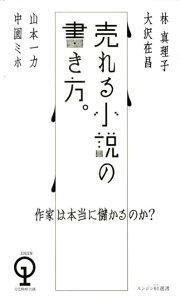 【楽天ブックスならいつでも送料無料】売れる小説の書き方。 [ 林真理子 ]