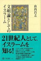 【バーゲン本】文明論としてのイスラーム