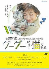 【楽天ブックスならいつでも送料無料】連続ドラマW グーグーだって猫である DVD BOX [ 宮沢りえ ]