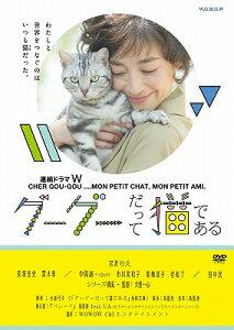 連続ドラマW グーグーだって猫である DVD BOX [ 宮沢りえ ]