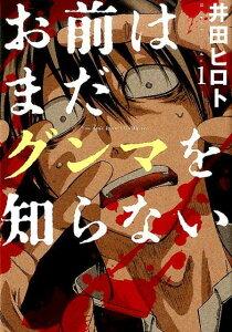 お前はまだグンマを知らない(1) (バンチコミックス) [ 井田ヒロト ]