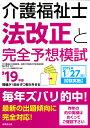 介護福祉士法改正と完全予想模試 '19年版 [ 亀山 幸吉 ...