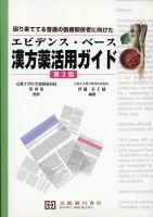 エビデンス・ベース漢方薬活用ガイド第2版