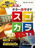 驚愕のリアルサウンドで弾く! スゴいギターカラオケ スゴカラBEST!!