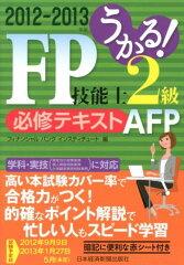 【送料無料】【新春_ポイント2倍】うかる!FP技能士2級・AFP必修テキスト(2012-2013年版) [ ...