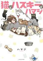 猫とハスキーとハマジ