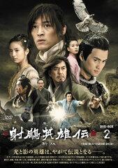 【楽天ブックスならいつでも送料無料】射チョウ英雄伝<新版> DVD-BOX 2