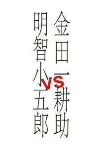 【送料無料】金田一耕助VS明智小五郎 [ 山下智久 ]