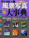 【送料無料】デジタル一眼風景写真ビジュアル大事典
