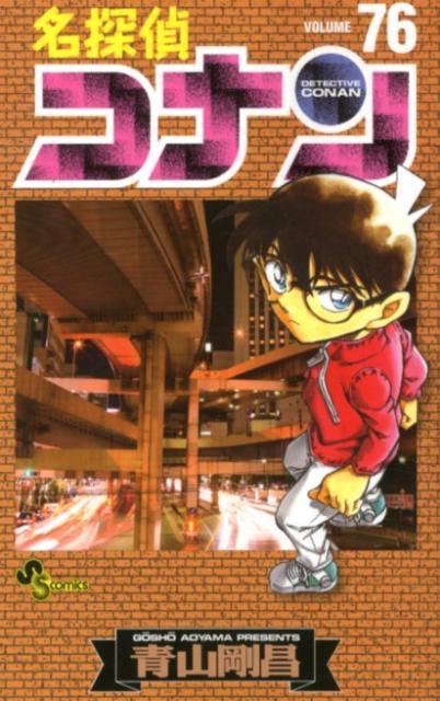名探偵コナン 76 (少年サンデーコミックス) [ 青山 剛昌 ]