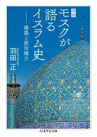 増補 モスクが語るイスラム史