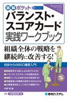 図解ポケット バランスト・スコアカード実践ワークブック