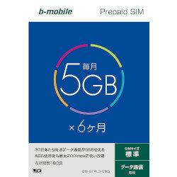 b-mobile 5GB×6ヶ月SIMパッケージ(標準SIM)