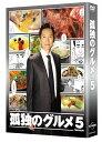 「孤独のグルメSeason5」 DVD-BOX
