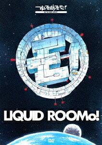 2014:A Space Odyssey On Liquid RooMo!〜リキッドルーモ!号で行く、2014年宇宙の旅〜画像